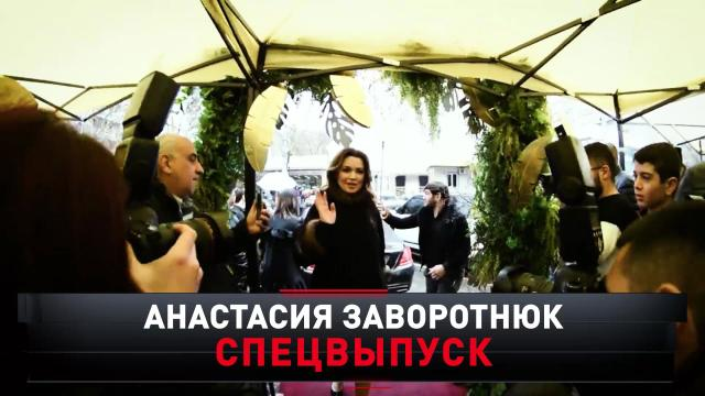 «Анастасия Заворотнюк. Спецвыпуск».«Анастасия Заворотнюк. Спецвыпуск».НТВ.Ru: новости, видео, программы телеканала НТВ