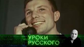 Выпуск от 7 апреля 2021 года.Урок №136. Гагарин: «Привет, потомки! Как вы там?».НТВ.Ru: новости, видео, программы телеканала НТВ