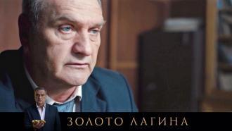 Александр Балуев висторической драме «Золото Лагина»— премьера— с12апреля на НТВ