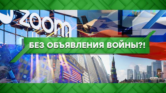 Выпуск от 8 апреля 2021 года.Без объявления войны?!НТВ.Ru: новости, видео, программы телеканала НТВ