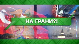 Выпуск от 9апреля 2021года.На грани?!НТВ.Ru: новости, видео, программы телеканала НТВ
