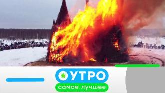9 апреля 2021 года.9 апреля 2021 года.НТВ.Ru: новости, видео, программы телеканала НТВ