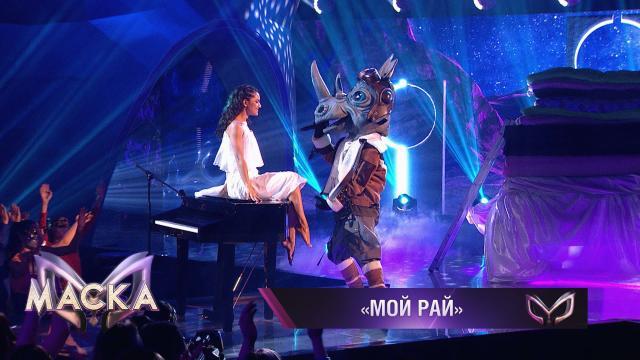 Носорог— «Мой рай».НТВ.Ru: новости, видео, программы телеканала НТВ