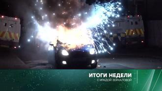 11 апреля 2021 года.11 апреля 2021 года.НТВ.Ru: новости, видео, программы телеканала НТВ