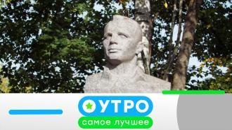 12апреля 2021 года.12апреля 2021 года.НТВ.Ru: новости, видео, программы телеканала НТВ