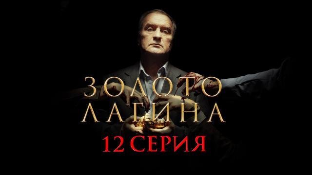 Остросюжетный сериал «Золото Лагина».НТВ.Ru: новости, видео, программы телеканала НТВ