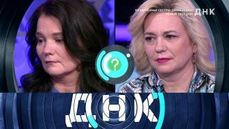 Выпуск от 14апреля 2021года.«Разлученные сестры-двойняшки? Новый тест ДНК!».НТВ.Ru: новости, видео, программы телеканала НТВ