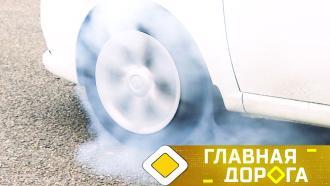 Как выбирать летние шины иоткуда берутся запрещенные вещества ванализах водителей? «Главная дорога»— всубботу