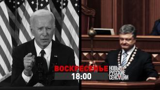 Более 20лет именно он тайно правит Украиной! Как Байден купил Порошенко изачем толкает Зеленского квойне? «Новые русские сенсации»— на НТВ