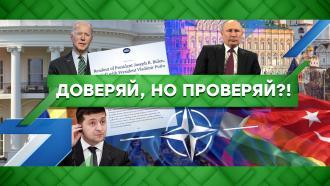 Выпуск от 14апреля 2021года.Доверяй, но проверяй?!НТВ.Ru: новости, видео, программы телеканала НТВ