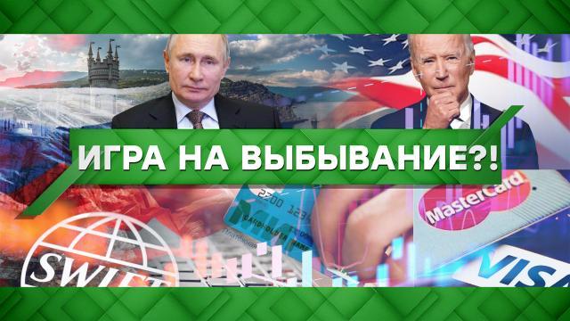 Выпуск от 15 апреля 2021 года.Игра на выбывание?!НТВ.Ru: новости, видео, программы телеканала НТВ