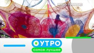 15 апреля 2021 года.15 апреля 2021 года.НТВ.Ru: новости, видео, программы телеканала НТВ