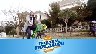 Выпуск от 17апреля 2021года.Стамбул: уютные улочки, турецкий стритфуд и остров принцев.НТВ.Ru: новости, видео, программы телеканала НТВ