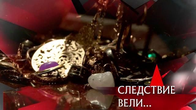 Выпуск от 17апреля 2021года.«Проклятые сокровища».НТВ.Ru: новости, видео, программы телеканала НТВ