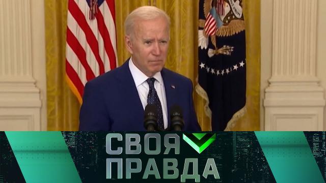 Выпуск от 16 апреля 2021 года.Конец гегемонии?НТВ.Ru: новости, видео, программы телеканала НТВ