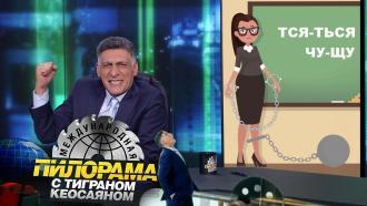 17 апреля 2021 года.17 апреля 2021 года.НТВ.Ru: новости, видео, программы телеканала НТВ