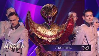 Змея— Taki Rari