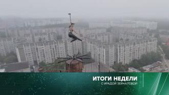 18 апреля 2021 года.18 апреля 2021 года.НТВ.Ru: новости, видео, программы телеканала НТВ