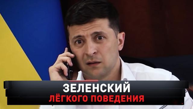 «Зеленский легкого поведения».«Зеленский легкого поведения».НТВ.Ru: новости, видео, программы телеканала НТВ