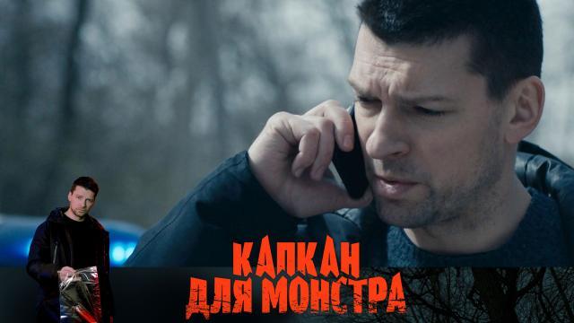 «Капкан для монстра»— премьера остросюжетного триллера— с26апреля на НТВ.НТВ.Ru: новости, видео, программы телеканала НТВ