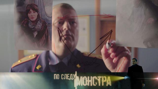 Выпуск от 23 апреля 2021 года.«Убить любимую».НТВ.Ru: новости, видео, программы телеканала НТВ