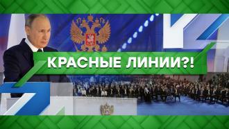Выпуск от 22апреля 2021года.Красные линии?!НТВ.Ru: новости, видео, программы телеканала НТВ
