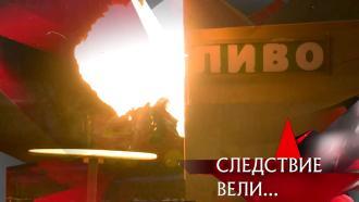 Выпуск от 24 апреля 2021 года.«Бомба в подъезде».НТВ.Ru: новости, видео, программы телеканала НТВ