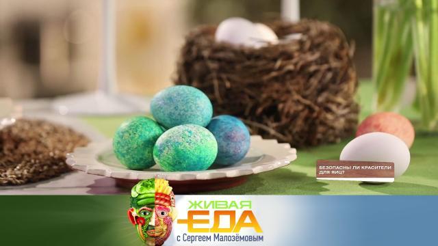 Выпуск от 24 апреля 2021 года.Все о красителях для яиц, идеальный кулич и хитрости продуктовой экономии.НТВ.Ru: новости, видео, программы телеканала НТВ