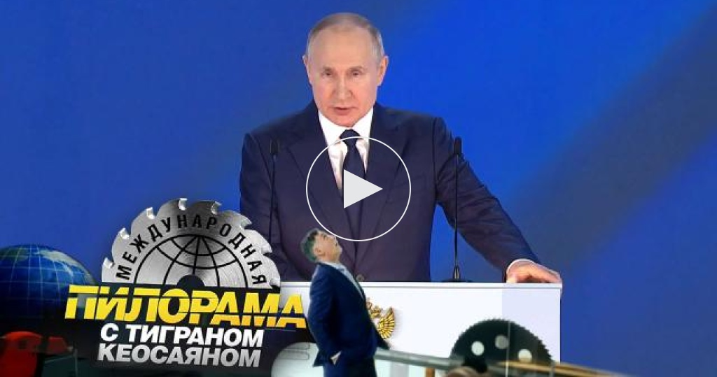 Избранники слушали избранного: все опослании Путина Федеральному собранию