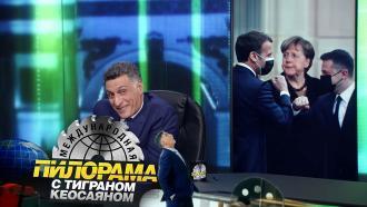 24 апреля 2021 года.24 апреля 2021 года.НТВ.Ru: новости, видео, программы телеканала НТВ