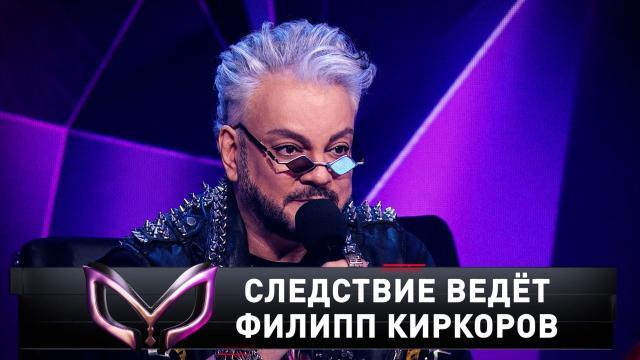 «Следствие ведет Филипп Киркоров».«Следствие ведет Филипп Киркоров».НТВ.Ru: новости, видео, программы телеканала НТВ