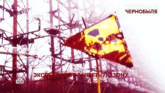 Выпуск от 24 апреля 2021 года.«Призраки Чернобыля». 1серия.НТВ.Ru: новости, видео, программы телеканала НТВ