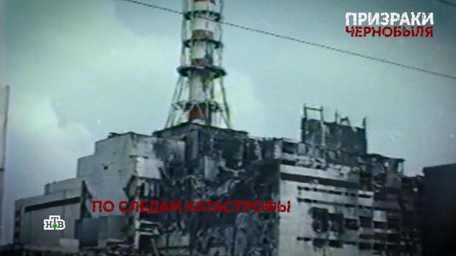 Выпуск от 24апреля 2021года.«Призраки Чернобыля». 2серия.НТВ.Ru: новости, видео, программы телеканала НТВ
