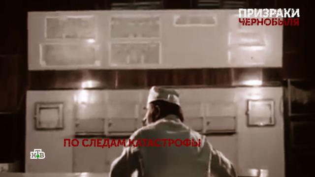 Выпуск от 24апреля 2021года.«Призраки Чернобыля». 4серия.НТВ.Ru: новости, видео, программы телеканала НТВ