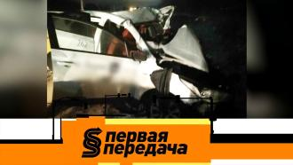 Выпуск от 25 апреля 2021 года.Компенсация пострадавшим вДТП стакси иобновление кузова без перекраски.НТВ.Ru: новости, видео, программы телеканала НТВ