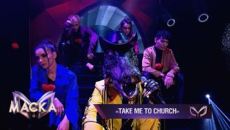 Крокодил— Take Me to the Church