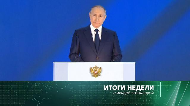 25апреля 2021года.25апреля 2021года.НТВ.Ru: новости, видео, программы телеканала НТВ