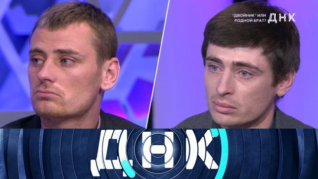 «Двойник или родной брат?».«Двойник или родной брат?».НТВ.Ru: новости, видео, программы телеканала НТВ