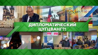 Выпуск от 26апреля 2021года.Дипломатический цугцванг?!НТВ.Ru: новости, видео, программы телеканала НТВ