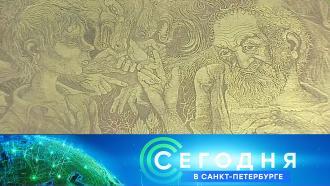 26 апреля 2021 года. 19:20.26 апреля 2021 года. 19:20.НТВ.Ru: новости, видео, программы телеканала НТВ