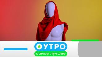 28 апреля 2021 года.28 апреля 2021 года.НТВ.Ru: новости, видео, программы телеканала НТВ