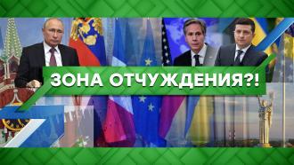 Выпуск от 28 апреля 2021 года.Зона отчуждения?!НТВ.Ru: новости, видео, программы телеканала НТВ
