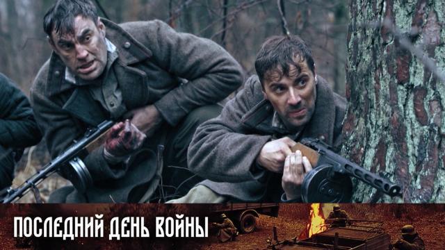 Военный детектив «Последний день войны»— 8мая в16:20на НТВ.НТВ.Ru: новости, видео, программы телеканала НТВ