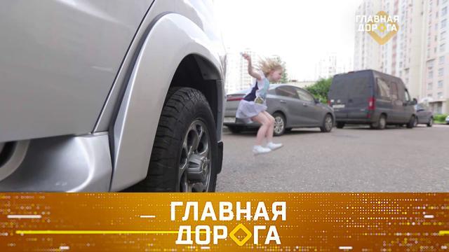 Выпуск от 1 мая 2021 года.Как выжить на прогулке во дворе и способы распознать опасное детское автокресло.НТВ.Ru: новости, видео, программы телеканала НТВ