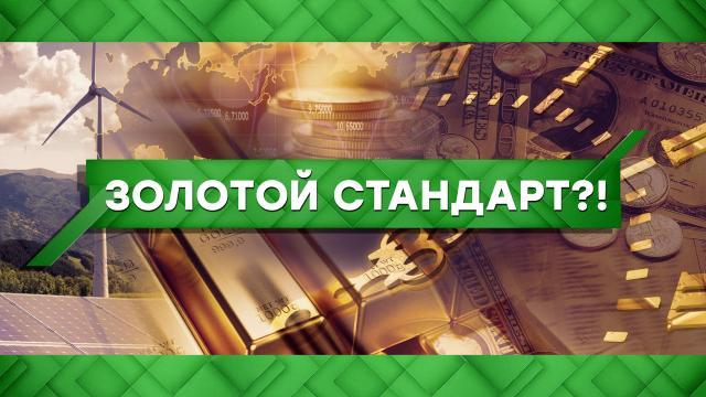 Выпуск от 30 апреля 2021 года.Золотой стандарт?!НТВ.Ru: новости, видео, программы телеканала НТВ