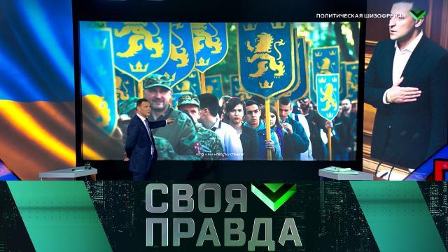 Выпуск от 30 апреля 2021 года.Политическая шизофрения.НТВ.Ru: новости, видео, программы телеканала НТВ