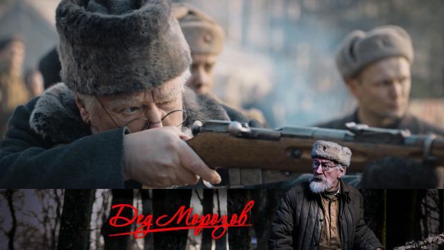 Он был известным революционером истал самым старым солдатом Великой Отечественной. «Дед Морозов»— 9мая на НТВ.НТВ.Ru: новости, видео, программы телеканала НТВ
