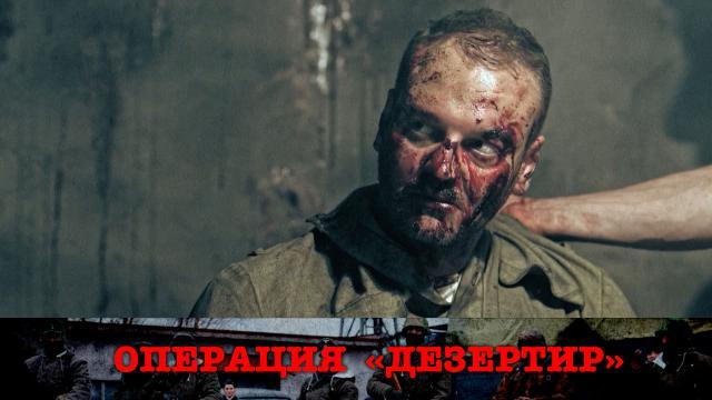 """Его посчитали убитым, апотом объявили дезертиром, но он все равно выполнит приказ. «Операция """"Дезертир""""»— 9мая на НТВ.НТВ.Ru: новости, видео, программы телеканала НТВ"""