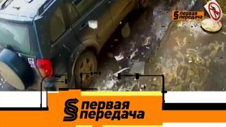 Выпуск от 2 мая 2021 года.Возмещение сопутствующего ущерба и способы проверить автомобиль на обременения.НТВ.Ru: новости, видео, программы телеканала НТВ