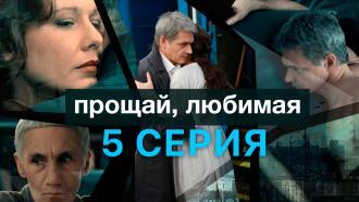 5серия.НТВ.Ru: новости, видео, программы телеканала НТВ